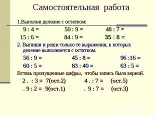 Самостоятельная работа 1.Выполни деление с остатком: 9 : 4 = 50 : 9 = 48 : 7 = 1