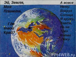 Эй, Земля, Моя Планета, Где твой Край? Эй, Земля, Моя Планета, Где твой Край?