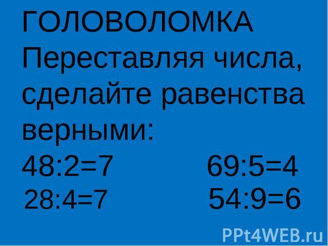 28:4=7 54:9=6 28:4=7 54:9=6