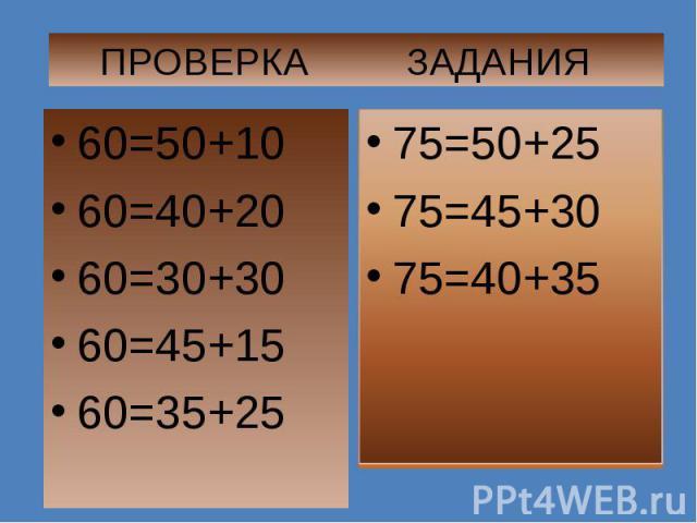 60=50+10 60=50+10 60=40+20 60=30+30 60=45+15 60=35+25