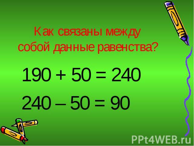 190 + 50 = 240 190 + 50 = 240 240 – 50 = 90