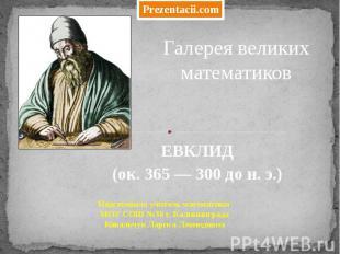 ЕВКЛИД (ок. 365 — 300 до н. э.)