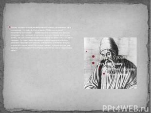 Евклид заложил основы геометрической оптики, изложенные им в сочинениях «Оптика»
