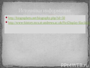 Источники информации: http://biographera.net/biography.php?id=50 http://www-hist
