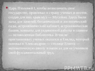 Царь Птолемей I, чтобы возвеличить свое государство, привлекал в страну ученых и