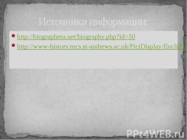 Источники информации: http://biographera.net/biography.php?id=50 http://www-history.mcs.st-andrews.ac.uk/PictDisplay/Euclid.html