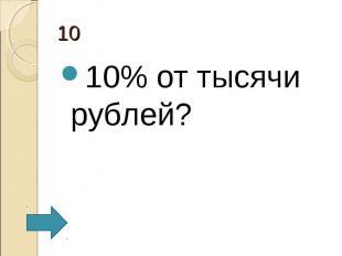 10% от тысячи рублей? 10% от тысячи рублей?