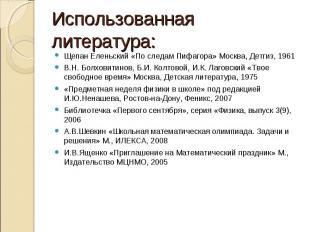 Щепан Еленьский «По следам Пифагора» Москва, Детгиз, 1961 Щепан Еленьский «По сл