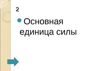 Основная единица силы Основная единица силы