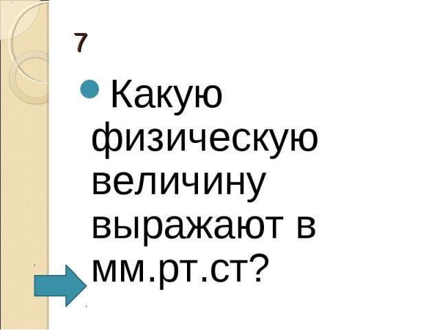 Какую физическую величину выражают в мм.рт.ст? Какую физическую величину выражают в мм.рт.ст?