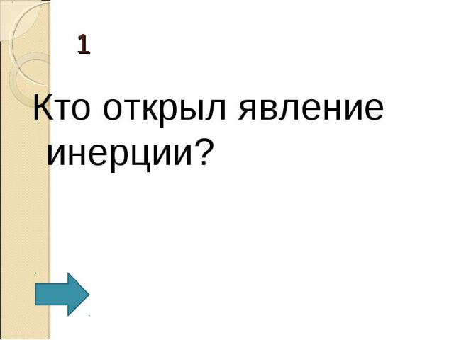 Кто открыл явление инерции? Кто открыл явление инерции?