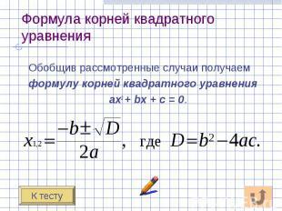 Формула корней квадратного уравнения Обобщив рассмотренные случаи получаем форму