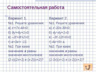 Самостоятельная работа Вариант 1. №1. Решите уравнения: а) х2+7х-44=0; б) 9у2+6у
