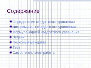 Содержание Определение квадратного уравнения Дискриминант квадратного уравнения