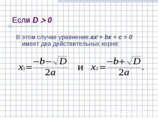 Если D 0 В этом случае уравнение ах2 + bх + с = 0 имеет два действительных корня