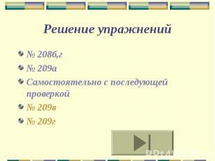 Решение упражнений № 208б,г № 209а Самостоятельно с последующей проверкой № 209в
