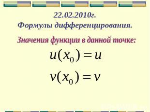 22.02.2010г. Формулы дифференцирования.