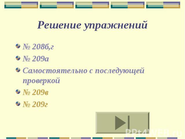 Решение упражнений № 208б,г № 209а Самостоятельно с последующей проверкой № 209в № 209г