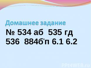№ 534 аб 535 гд 536 884б*п 6.1 6.2 № 534 аб 535 гд 536 884б*п 6.1 6.