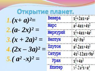 (х+ а)²= (х+ а)²= (а- 2х)² = (х + 2а)² = (2х – 3а)² = ( а² -х)² =