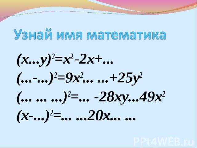 (х...у)2=х2 -2х+... (х...у)2=х2 -2х+... (...-...)2=9х2... ...+25у2 (... ... ...)2=... -28ху...49х2 (х-...)2=... ...20х... ...