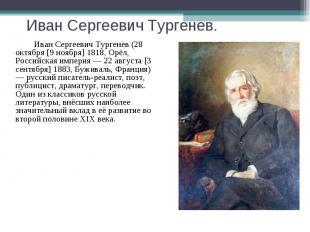 Иван Сергеевич Тургенев (28 октября [9 ноября] 1818, Орёл, Российская империя —