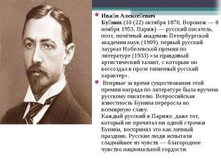 Ива н Алексе евич Бу нин(10(22)октября1870,Воронеж