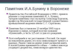 Правительство Российской Федерации в 1990г. приняло решение о сооружении п