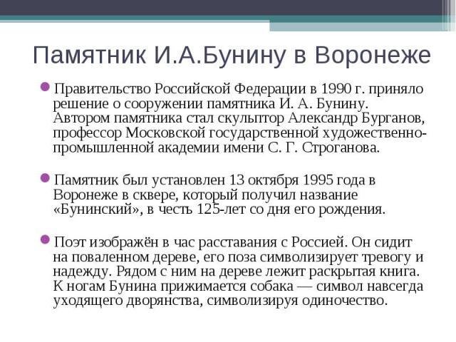 Правительство Российской Федерации в 1990г. приняло решение о сооружении памятника И.А.Бунину. Автором памятника стал скульпторАлександр Бурганов, профессор Московской государственной художественно-промышленной академии имени…