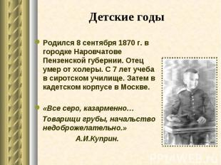 Родился 8 сентября 1870 г. в городке Наровчатове Пензенской губернии. Отец умер