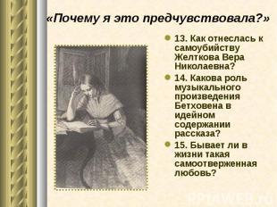 13. Как отнеслась к самоубийству Желткова Вера Николаевна? 13. Как отнеслась к с