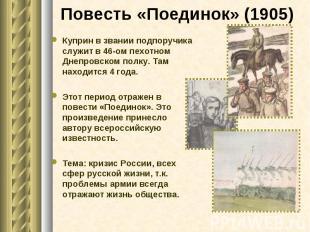Куприн в звании подпоручика служит в 46-ом пехотном Днепровском полку. Там наход