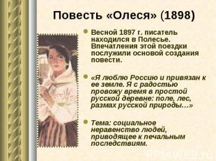Весной 1897 г. писатель находился в Полесье. Впечатления этой поездки послужили