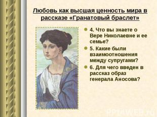 4. Что вы знаете о Вере Николаевне и ее семье? 4. Что вы знаете о Вере Николаевн