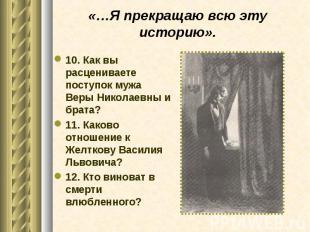10. Как вы расцениваете поступок мужа Веры Николаевны и брата? 10. Как вы расцен