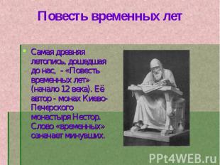 Самая древняя летопись, дошедшая до нас, - «Повесть временных лет» (начало 12 ве