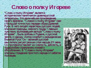 """""""Слово о полку Игореве"""" является историческим памятником древнерусской литератур"""