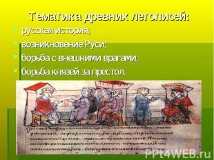 русская история; русская история; возникновение Руси; борьба с внешними врагами;