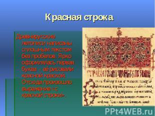 Древнерусские летописи написаны сплошным текстом без пробелов. Ярко оформлялась