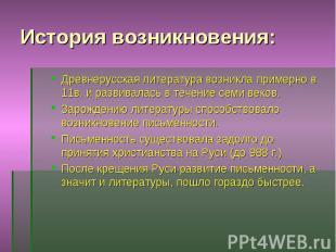 Древнерусская литература возникла примерно в 11в. и развивалась в течение семи в