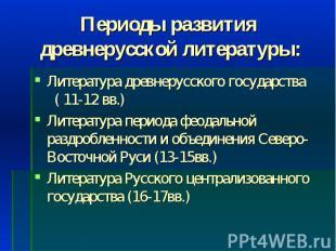 Литература древнерусского государства ( 11-12 вв.) Литература древнерусского гос