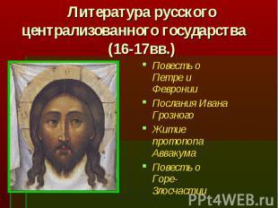 Повесть о Петре и Февронии Повесть о Петре и Февронии Послания Ивана Грозного Жи