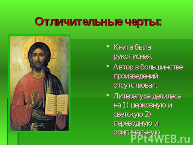 Книга была рукописная. Автор в большинстве произведений отсутствовал. Литература делилась на 1) церковную и светскую 2) переводную и оригинальную