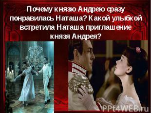 Почему князю Андрею сразу понравилась Наташа? Какой улыбкой встретила Наташа при