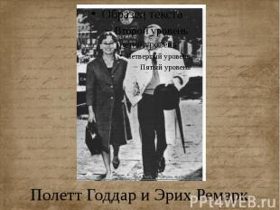 Полетт Годдар и Эрих Ремарк