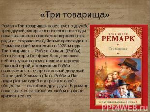 «Три товарища» Роман«Три товарища» повествует о дружбе трех друзей, которы