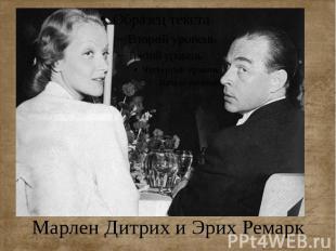 Марлен Дитрих и Эрих Ремарк