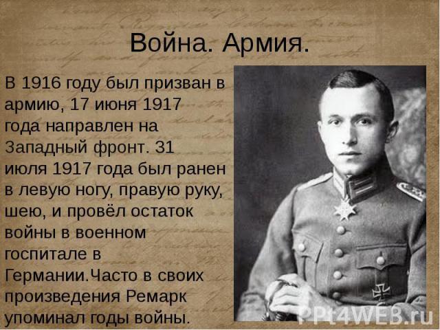 Война. Армия. В1916 годубыл призван в армию,17 июня1917 годанаправлен на Западный фронт.31 июля1917 годабыл ранен в левую ногу, правую руку, шею, и провёл остаток войны в военном госпитале в Германии.Ч…