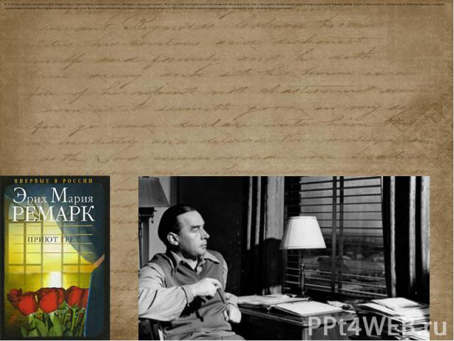 В1919году, сразу поокончании войны Ремарк издал впечать повесть, которая называлась «Женщина смолодыми глазами». Через год заней последовал роман под названием «Мансарда снов». Уже вэтих первых произведениях…