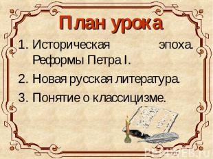 План урока Историческая эпоха. Реформы Петра I. Новая русская литература. Поняти